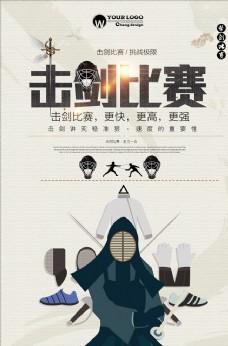 击剑比赛海报下载