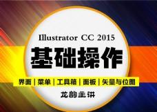 Illustrator基础操作