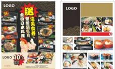 日本料理 餐牌 寿司