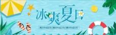 冰霜夏日海报