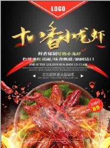小龙虾海报dm