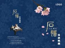 中秋 日本料理 日式