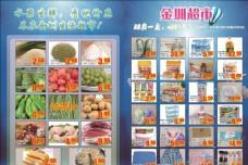 超市夏日A3活动彩页