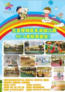 幼儿园传单