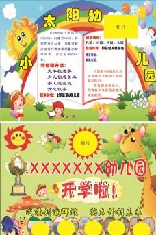 幼儿园彩页