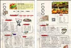 烤鱼 菜单 重庆火锅