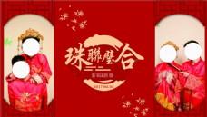 中式婚礼桁架
