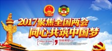 2017全国两会党建展板宣传