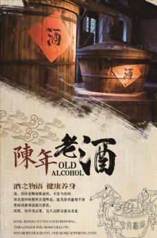 水墨中国风陈年老酒PSD海报
