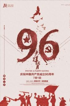 政府机关光辉96载周年纪念日