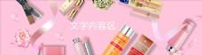 化妆品海报PSD源文件下载
