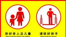 电梯扶梯安全警示贴