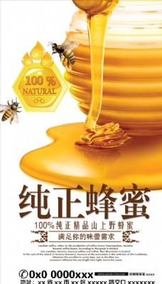 蜂蜜宣传海报