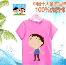 童装图案 卡通衣服 t恤图片