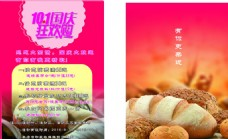国庆传单面包蛋糕