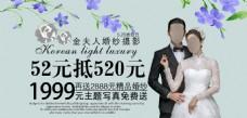 婚纱banner图