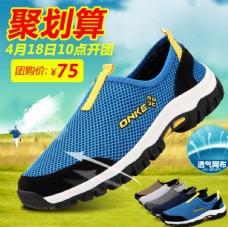 淘宝运动网鞋海报