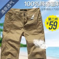 淘宝男裤海报广告