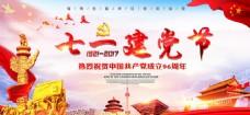 建党节庆祝建党96周年党政文化