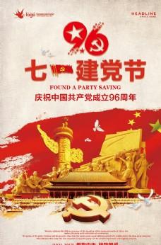 七一建党节建党96周年光辉海报