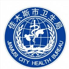 佳木斯市卫生局标志