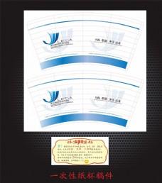 连云港经济开发区一次性纸杯