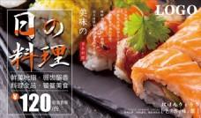 美食日系料理简约大气商业海报设