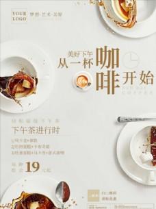清新咖啡下午茶海报