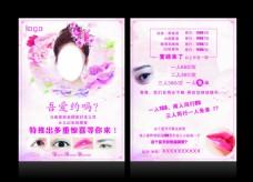 韩式半永久宣传单