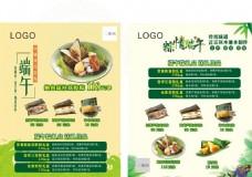 菜单 菜牌 宣传单 DM单 粽