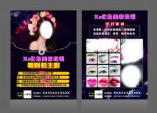 化妆美容宣传单