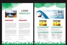 绿色宣传单