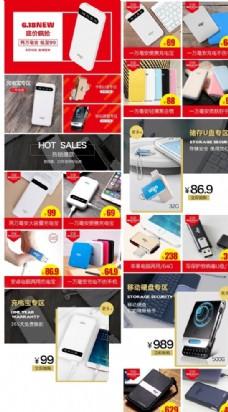 充电宝3C数码手机端促销活动