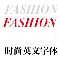 时尚英伦英文字体