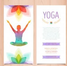 多彩瑜伽传单