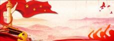 建党节激情狂欢banner