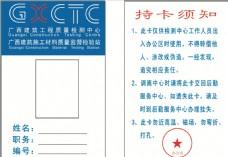 GXCTC工作证