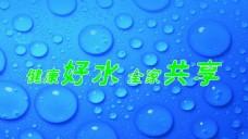 白龙潭水 自来水 饮用矿泉水