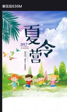 儿童夏令营海报