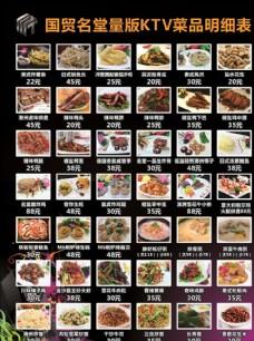 KTV美食价格表