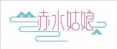 赤水姑娘创意视觉字体设计