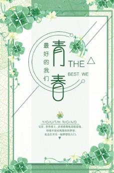 小清新青春海报