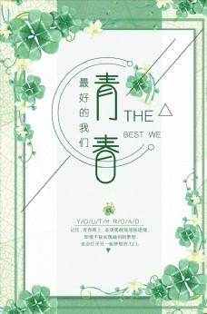 四叶草青春海报