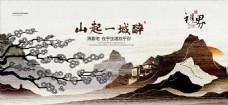 清豪宅地产宣传海报