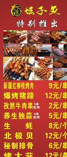 红柳枝烤肉价目表展架