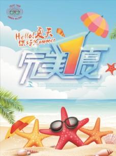 完美1夏旅游宣传海报