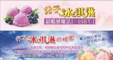 液氮冰淇淋海报灯箱片