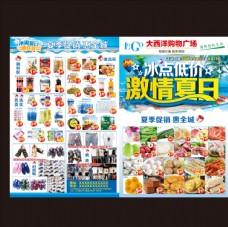 超市夏季活动