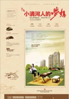 房地产海报  地产广告 别墅