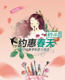 彩妆化妆品